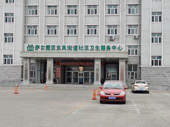 东风街道社区卫生服务中心