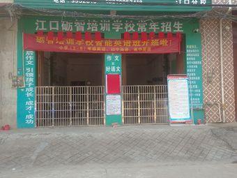 砺智培训学校(江口分校)
