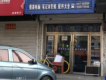 大石桥市鑫华维电子经营部