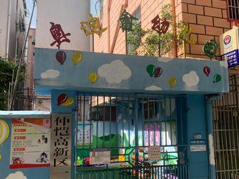 奥迪鑫幼儿园