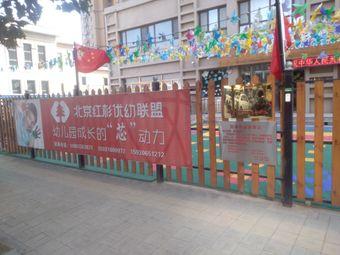 北京红杉树生态精品幼儿园