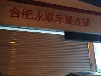 合肥永联车服连锁(周谷堆店)