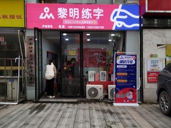 黎明练字(芦淞校区店)