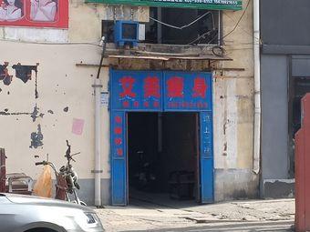 张玲艾美养生瘦身(济源总店)