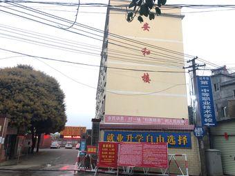 桂平市第一中等职业技术学校