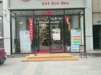 老约翰绘本馆(恒隆广场店)
