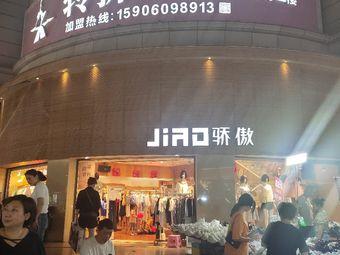 转折·国际舞蹈连锁(泉州晋江总部)