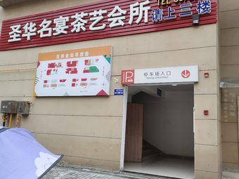 圣华名宴茶艺会所