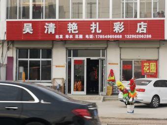 吴清艳扎彩店
