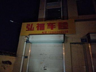 弘福车险(西塘村店)