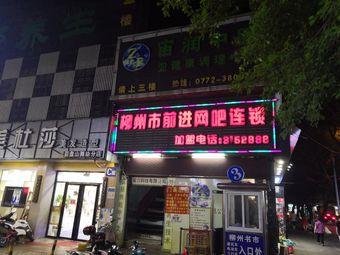 柳州市前进网吧连锁