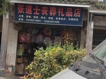 张道士丧葬礼品店