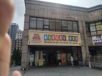 猫头鹰双语绘本阅读馆