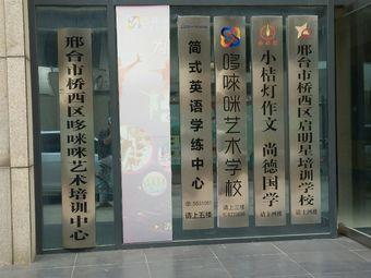 简式英语学练中心