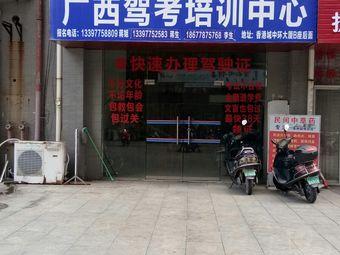广西驾考培训中心