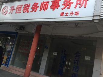 升恒税务师事务所(璜土站)