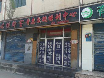 普惠交规培训中心