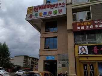 钦州市益智围棋培训中心