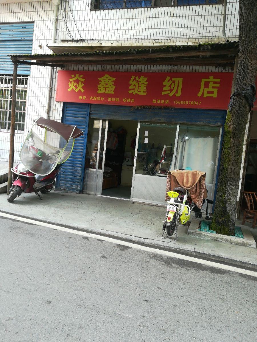 焱鑫缝纫店