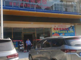 中阳培训学校