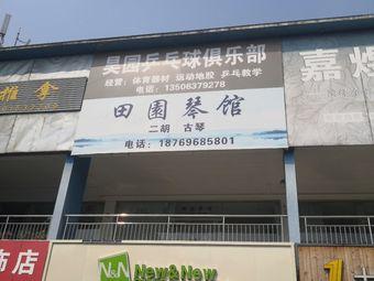 昊园乒乓球俱乐部