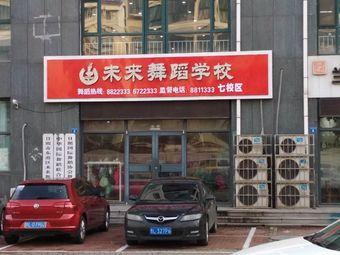 未来舞蹈学校(七校区)