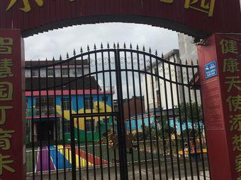 乐乐双语艺术幼儿园