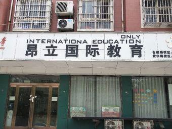 昂立国际教育(仓城路校区)