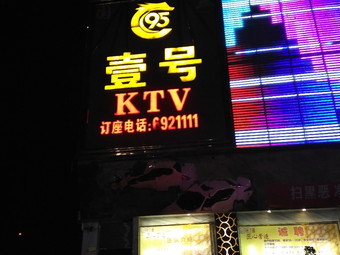 95壹号KTV