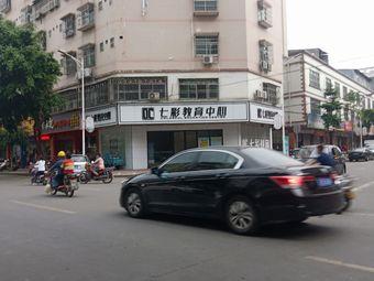 七彩教育中心