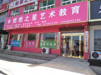燃烧之星舞蹈教育中心