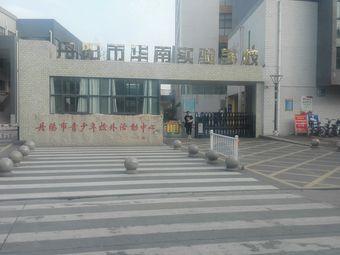 丹阳市华南实验学校