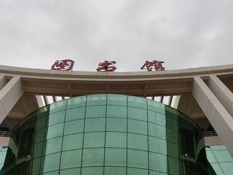 河南工业职业技术学校图书馆