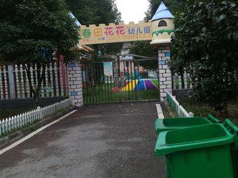 春田花花幼儿园