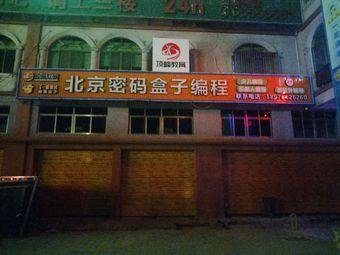 北京密码盒子编程