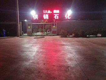 供销石化加油站