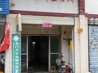 天门卢市杨骥中医诊所