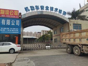 车管所江北汽车检测站