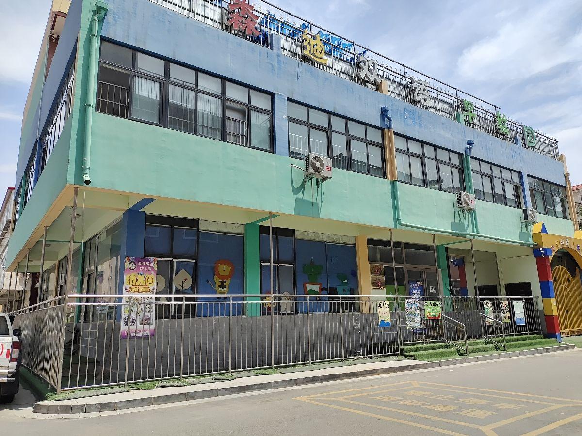 森迪双语幼儿园