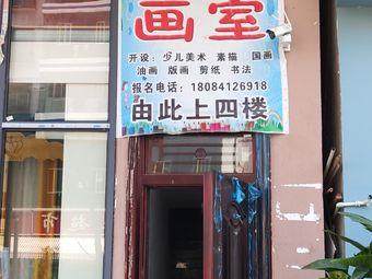 水城县艺间画室
