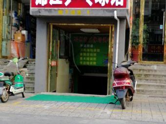 锦江乒乓球馆