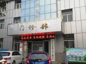 灌云县妇幼保健院