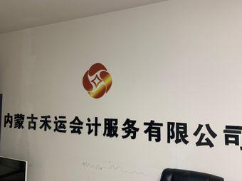 内蒙古禾运会计服务有限公司