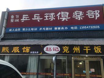 东方聖城乒乓球俱乐部