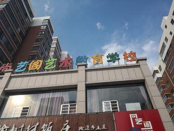 尚艺阁艺术教育学校
