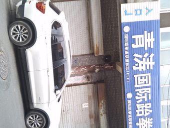 青涛国际跆拳道(海州店)