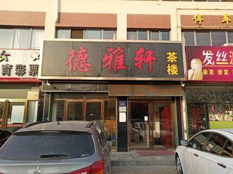 德雅轩茶楼