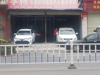 李林专业钣金喷漆汽车美容中心
