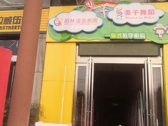 培林语言表演