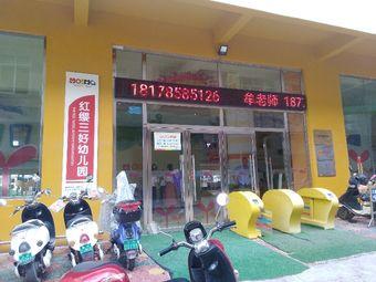 北京红缨三好幼儿园连锁旗舰园